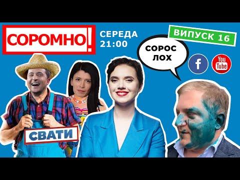 Новий наступ Росії?