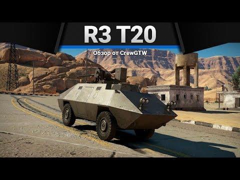 R3 T20 FA-HS ИМБА ПУШКА-ГОНКА в War Thunder