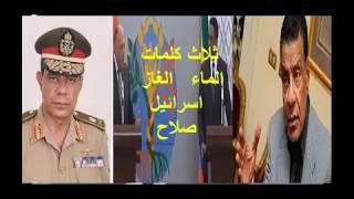 تحركات القوات المسلحة ضد سد النهضة بدءت بخطاب اللواء محمود خلف النارية التى هذت جدران الس