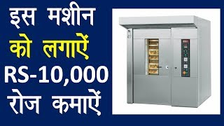 RS.10,000 रोज कमाऐं, Small Business, Business Ideas 2018, New Startup Ideas, Low Investment Business