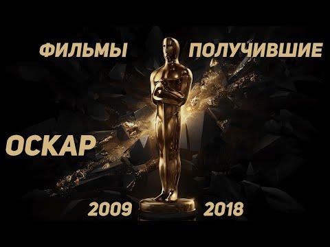 10 фильмов которые получили Оскар 2009-2018
