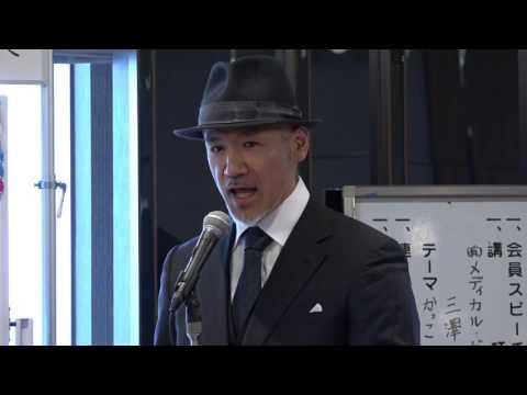 浅草倫理法人会モーニングセミナー 「かっこいい生き方」講師:三澤 威さん