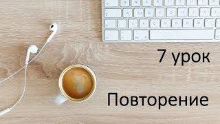 повторение 7 урока и обзор учебника Дины Эзерини