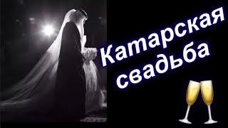 Арабская свадьба  Катарская свадьба. Свадебные традиции Катара.