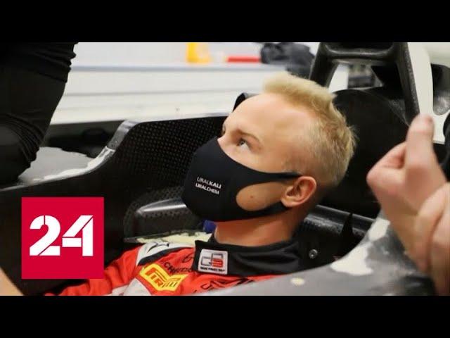 """""""Формула-1"""": Никита Мазепин дебютирует на родной трассе - Россия 24 """