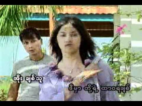 A Myae Sein A Chit - Graham Chaw Su Khin