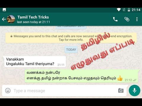 தமிழில் எழுதுவது எப்படி | How to type in Tamil