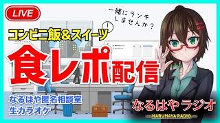 【食レポ】コンビニデザート特集【8月25日 なるはやラジオ】 #なる生