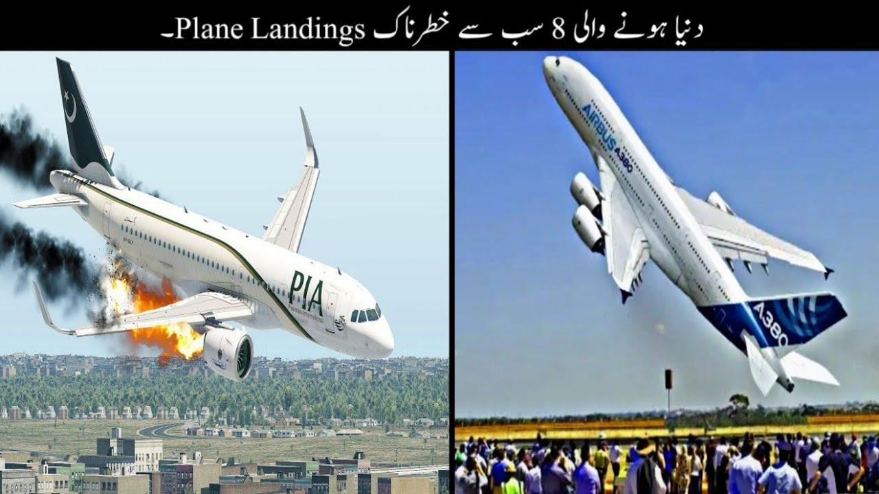 8 Most Rare Plane Incidents Ever Happen | دنیا کی سب سے خوفناک جہازوں کی لینڈنگ | Haider Tv