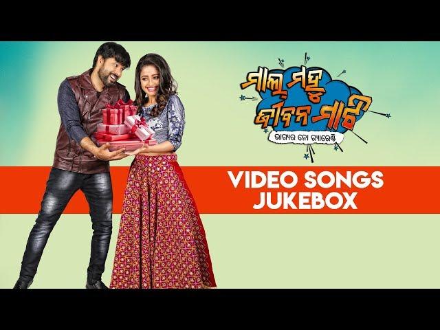 Mal Mahu Jiban Mati   Video Song Jukebox   Sabyasachi   Elina   Abhijit   Humane Sagar   Swayam