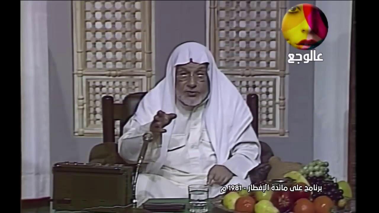 فضيلة الشيخ علي الطنطاوي - رحمه الله - YouTube