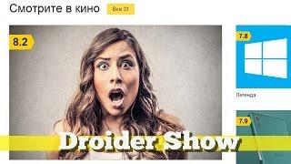 Droider Show #211. Новый Кинопоиск, Lumia 950 и конец Xperia?