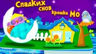 Сладких снов Крошка Мо/Sweet dreams Baby Mo интерактивная сказка-колыбельная на ночь