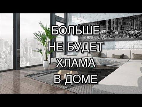 САМЫЙ ПРОСТОЙ СПОСОБ ИЗБАВЛЕНИЯ ОТ ХЛАМА.