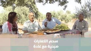 سحم الكفارات - صبحية مع غادة