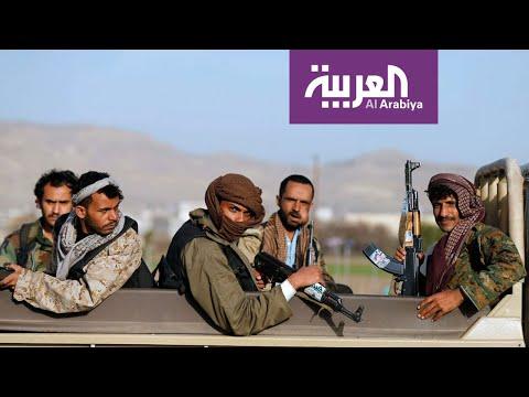 أبرز انتهاكات الحوثيين لاتفاق السويد  - نشر قبل 4 ساعة