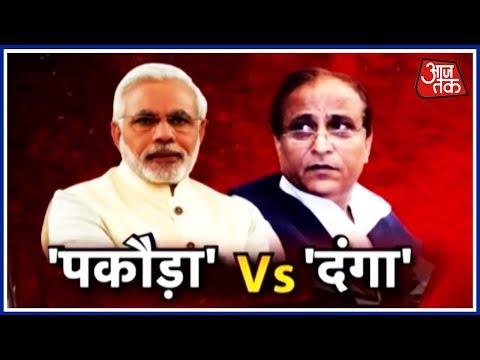 हल्ला बोल | पकौड़ा vs दंगा; पकौड़ा बहाना बहुसंख्यक हिन्दू निशाना?