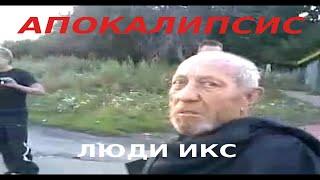 """Люди Икс: Апокалипсис """"Русская Версия"""" (русский трейлер)"""