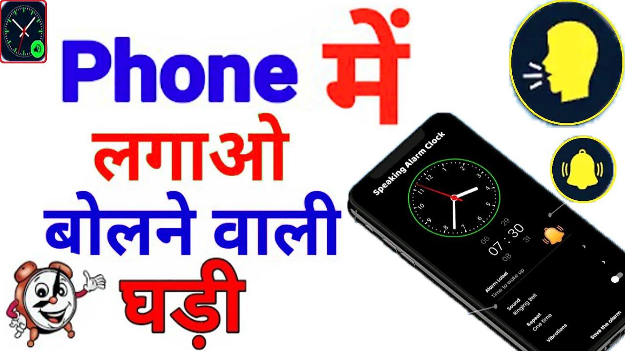 Download Apki mobile bataega time kya hua    mobile phone mein bolne wala clock kaise lagaye   voice clock  