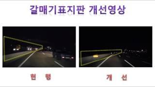 갈매기표지개선영상5