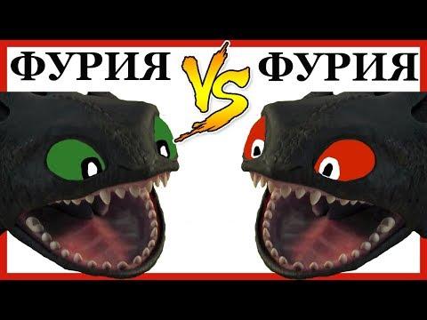НОЧНАЯ ФУРИЯ против НОЧНОЙ ФУРИИ!!!!!