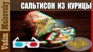 3D stereo red-cyan Рецепт Сальтисон из курицы или как приготовить бюджетный сальтисон.