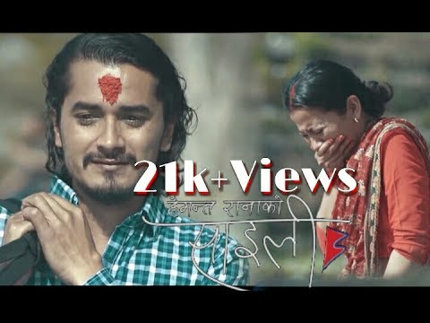 NEW NEPALI SONGS || SUNA SAILI SAILI BY HEMANT RANA || HEART TOUCHINH SONGS 2017