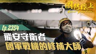 《國防線上—匠人魂—飛安守衛者》一睹國軍戰機的修補大師!!