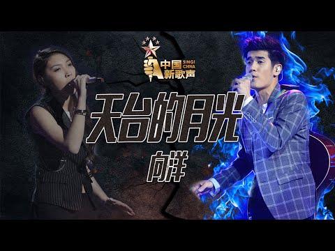 【选手片段】向洋《天台的月光》《中国新歌声》第10期 SING!CHINA EP.10 20160916 [浙江卫视官方超清1080P]