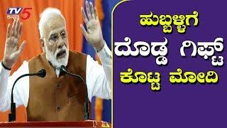 ಹುಬ್ಬಳ್ಳಿಗೆ ದೊಡ್ಡ ಗಿಫ್ಟ್ ಕೊಟ್ಟ ಮೋದಿ | Narendra Modi Speech at Hubli BJP Public Meeting | TV5 Kannada