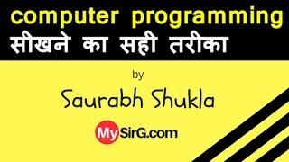Computer Programming सीखने का सही तरीका - Saurabh Shukla   MySirG.com