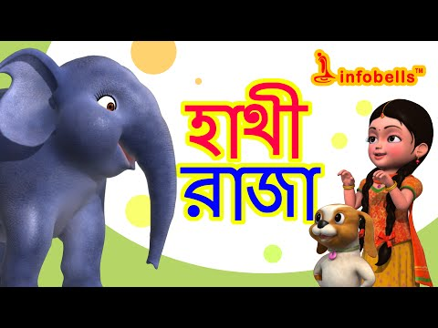 Elephant Rhyme Hathi Raja  Bengali Nursery Rhymes for Children  Infobells