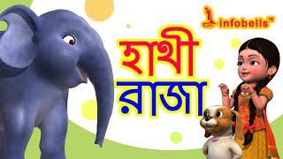 Elephant Rhyme Hathi Raja   Bengali Nursery Rhymes for Children   Infobells