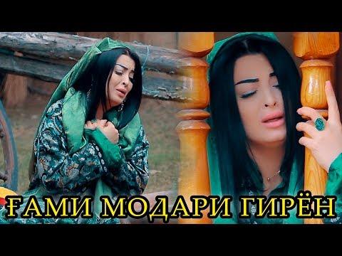 Фируза Хафизова - Гариби 2019 _ Firuza Hafizova - Gharibi 2019