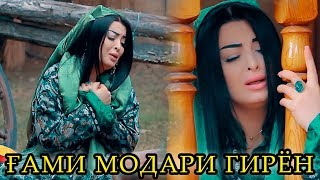 Фируза Хафизова - Гариби 2019 | Firuza Hafizova - Gharibi 2019