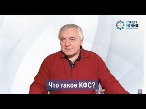 Кольцов С.В  «Что такое КФС?» 25 02 2020г