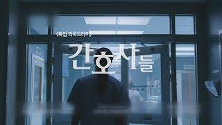 [예고] 쿠키건강TV 의학드라마 간호사들