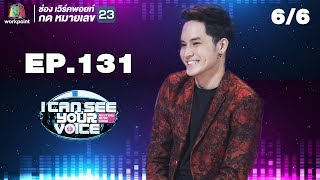 I Can See Your Voice -TH | EP.131 | 6/6 | เก้า จิรายุ | 22 ส.ค. 61