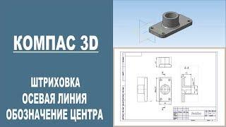 КОМПАС 3D | Штриховка, осевая линия, обозначение центра