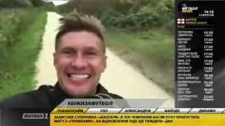 Футбол NEWS от 14.09.2018 (10:00)   Новый маскот Шахтера, флешмоб телеканалов Футбол 1/Футбол 2