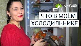 Что у меня всегда есть в холодильнике и чего никогда в нём нет. Продукты которые мешают похудению.
