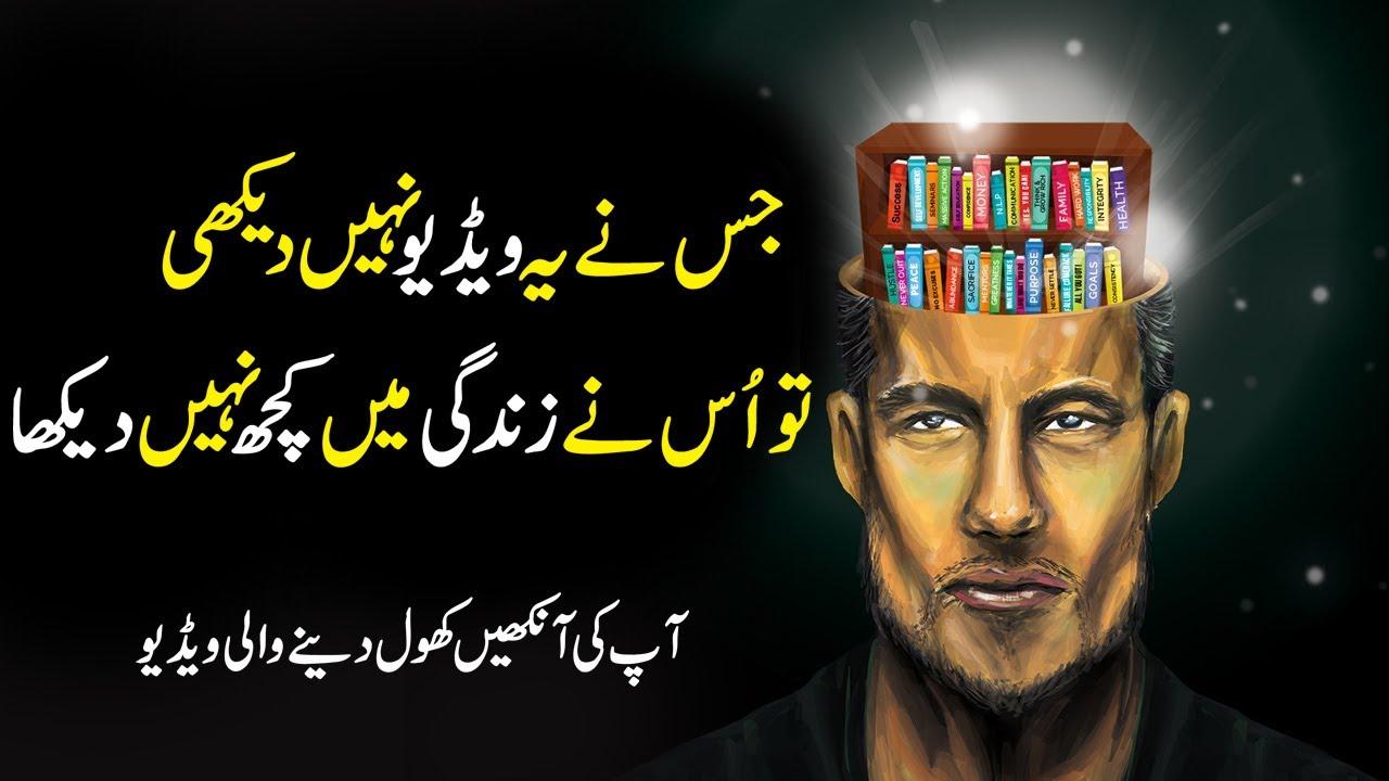 Download Don't Waste Your Time | Best Motivational Speech in Urdu