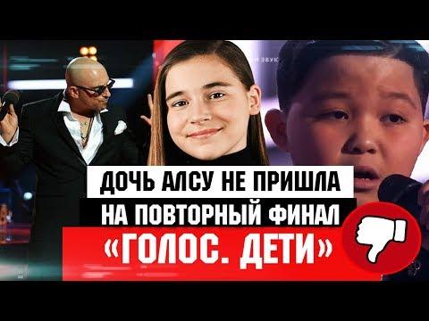 Дочь Алсу не пришла на повторный финал Голос. Дети / голос дети специальный выпуск, финал