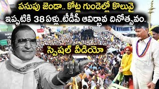 TDP Party Completes 38 Years | TDP Party History | TDP Party Historical Background | Sr. NTR History