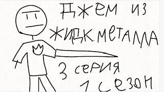Джем из жидкого металла 3 серия 1 сезон