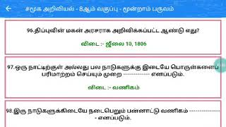 new tn textbook  one mark  qustion and answer social science ,tnpsc,tntet 4