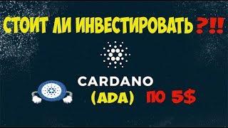 Cardano(ADA) 5$ в обозримом будущем!! СТОИТ ЛИ ИНВЕСТИРОВАТЬ??!!Обзор монеты.