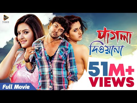 Pagla Deewana (2015) L Full Length Bengali Movie (Official) L Pori Moni L Shahriaz L Tiger Media