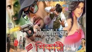 New Kolkata bangla movie 2016 Shikari FT Sakib khan and Srabonti