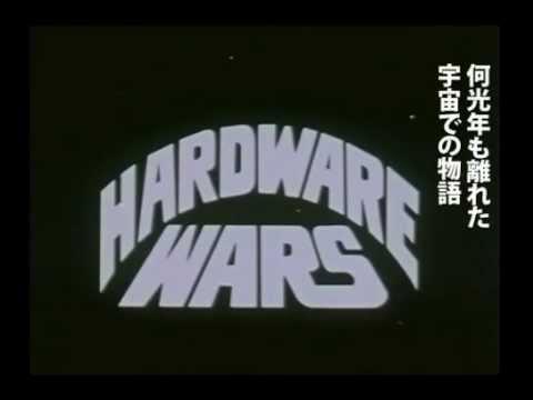 【ハードウェア・ウォーズ】予告